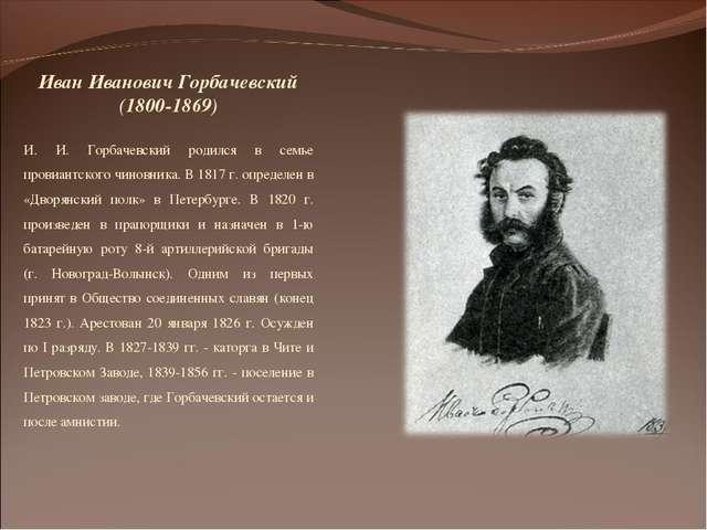Иван Иванович Горбачевский (1800-1869) И. И. Горбачевский родился в семье про...