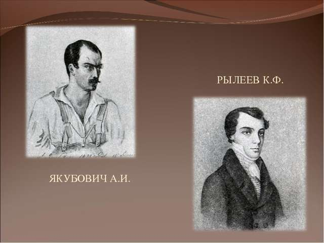 ЯКУБОВИЧ А.И. РЫЛЕЕВ К.Ф.