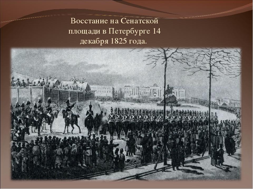 Восстание на Сенатской площади в Петербурге 14 декабря 1825 года.