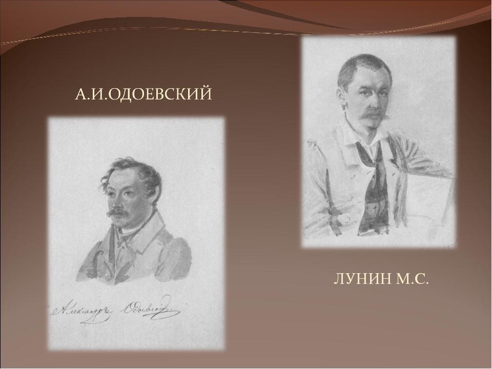 ЛУНИН М.С.