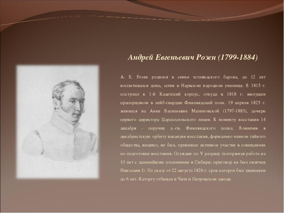 Андрей Евгеньевич Розен (1799-1884) А. Е. Розен родился в семье эстляндского...