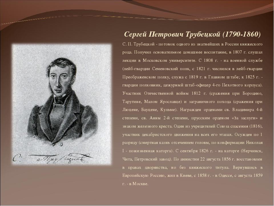 Сергей Петрович Трубецкой (1790-1860) С. П. Трубецкой - потомок одного из зна...