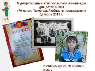 Муниципальный этап областной олимпиады для детей с ОВЗ «70-летию Тюменской об