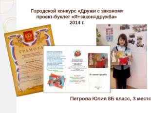 Городской конкурс «Дружи с законом» проект-буклет «Я+закон=дружба» 2014 г. Пе