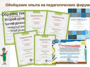 Обобщение опыта на педагогических форумах