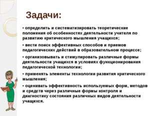 Задачи: • определить и систематизировать теоретические положения об особеннос