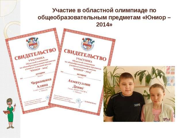 Участие в областной олимпиаде по общеобразовательным предметам «Юниор – 2014»