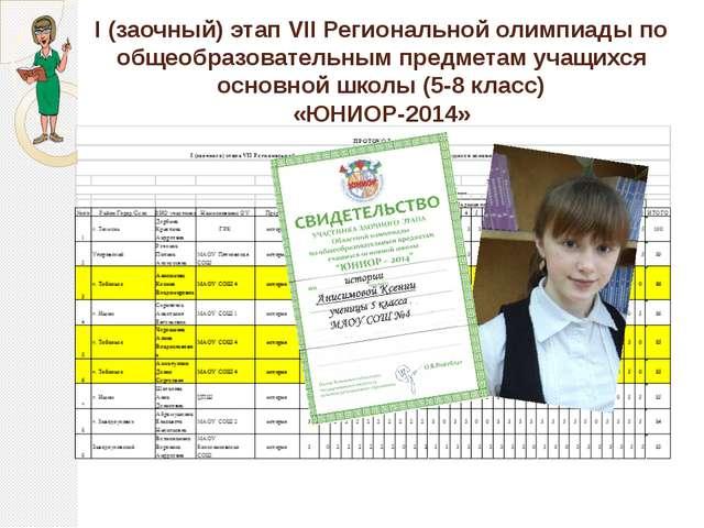 I (заочный) этап VII Региональной олимпиады по общеобразовательным предметам...