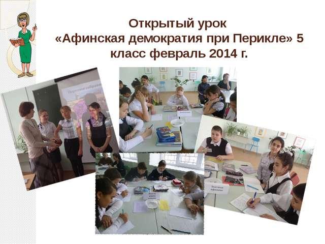 Открытый урок «Афинская демократия при Перикле» 5 класс февраль 2014 г.