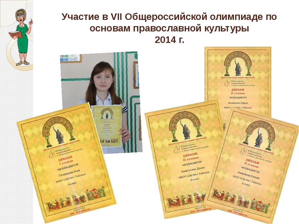 Участие в VII Общероссийской олимпиаде по основам православной культуры 2014 г.