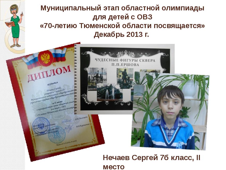 Муниципальный этап областной олимпиады для детей с ОВЗ «70-летию Тюменской об...