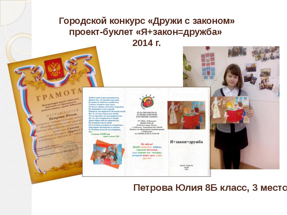 Городской конкурс «Дружи с законом» проект-буклет «Я+закон=дружба» 2014 г. Пе...