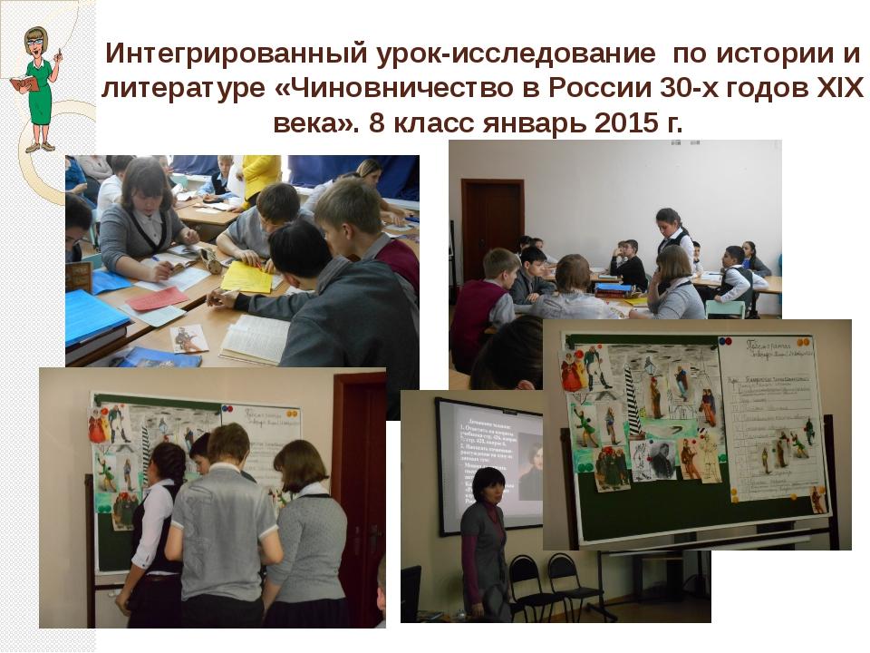 Интегрированный урок-исследование по истории и литературе «Чиновничество в Ро...