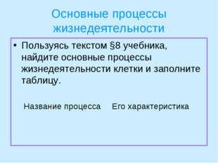 Основные процессы жизнедеятельности Пользуясь текстом §8 учебника, найдите ос