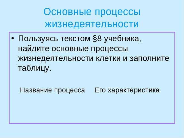 Основные процессы жизнедеятельности Пользуясь текстом §8 учебника, найдите ос...