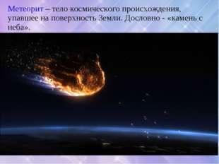 Метеорит – тело космического происхождения, упавшее на поверхность Земли. Дос
