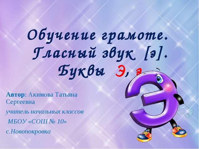 Обучение грамоте. Гласный звук [э]. Буквы Э, э. Автор: Акимова Татьяна Сергее...