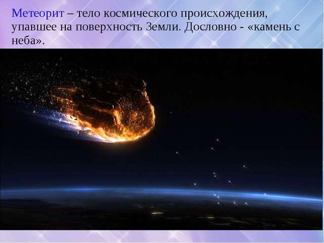 Метеорит – тело космического происхождения, упавшее на поверхность Земли. Дос...