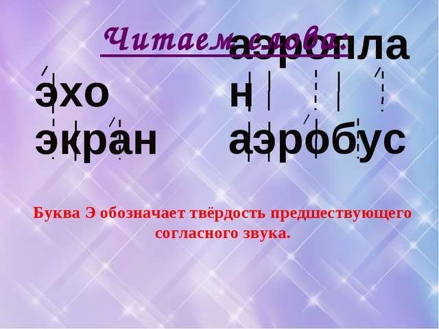 аэроплан аэробус эхо экран Читаем слова: Буква Э обозначает твёрдость предшес...