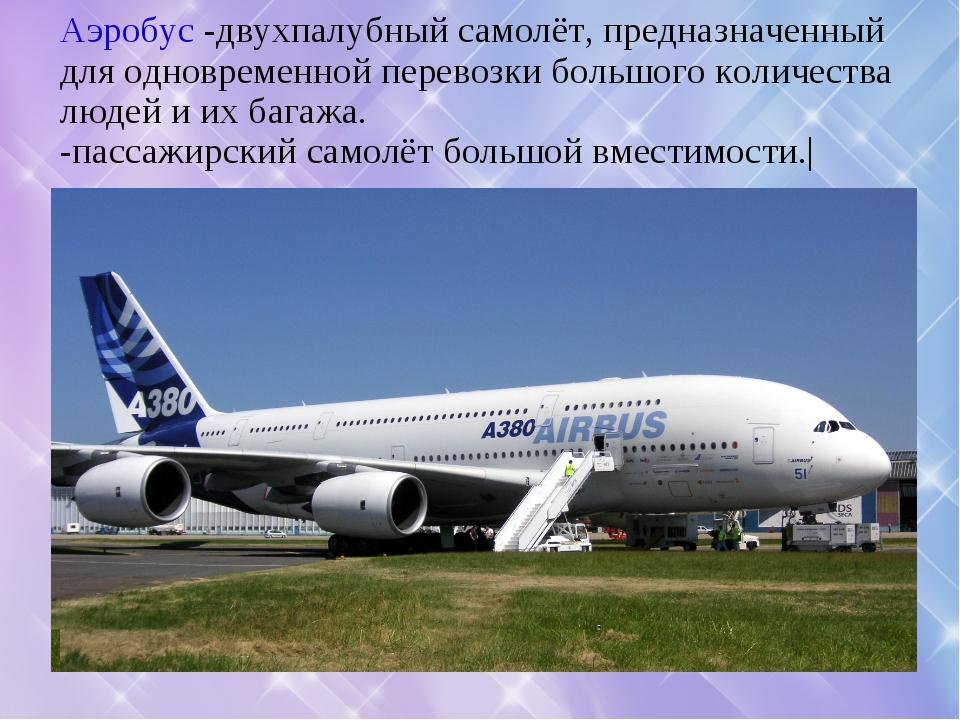 Аэробус -двухпалубный самолёт, предназначенный для одновременной перевозки бо...
