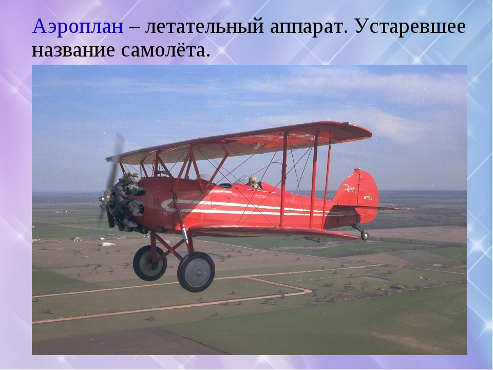 Аэроплан – летательный аппарат. Устаревшее название самолёта.