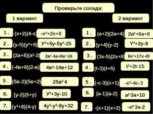Математический диктант 1 вариант 2 вариант Проверьте соседа: -х2+2х+8 У3+5у-5