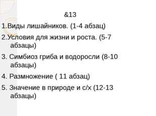 &13 1.Виды лишайников. (1-4 абзац) 2.Условия для жизни и роста. (5-7 абзацы)