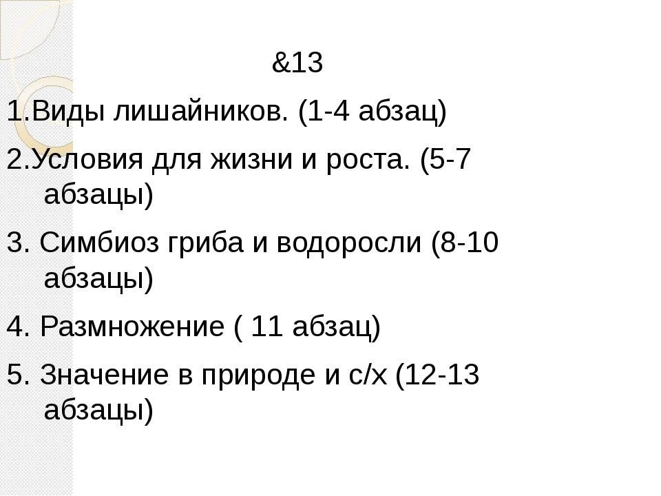 &13 1.Виды лишайников. (1-4 абзац) 2.Условия для жизни и роста. (5-7 абзацы)...
