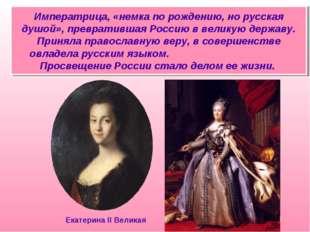 Императрица, «немка по рождению, но русская душой», превратившая Россию в вел