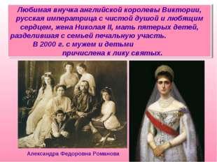 Любимая внучка английской королевы Виктории, русская императрица с чистой душ