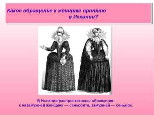 В Испании распространены обращения: к незамужней женщине — сеньорита, замужне