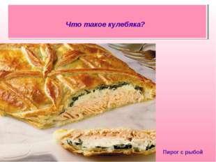 Что такое кулебяка? Пирог с рыбой