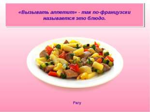 «Вызывать аппетит» - так по-французски называется это блюдо. Рагу