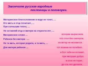 Закончите русские народные пословицы и поговорки. Материнское благословение в