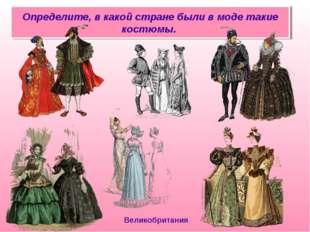 Определите, в какой стране были в моде такие костюмы. Великобритания