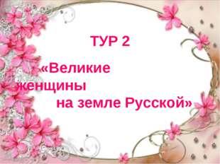 ТУР 2 «Великие женщины на земле Русской»