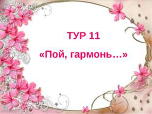 ТУР 11 «Пой, гармонь…»