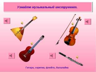 Узнайте музыкальный инструмент. Гитара, скрипка, флейта, балалайка
