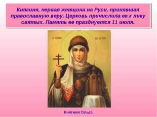 Княгиня, первая женщина на Руси, принявшая православную веру. Церковь причисл