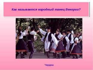 Как называется народный танец Венгрии? Чардаш