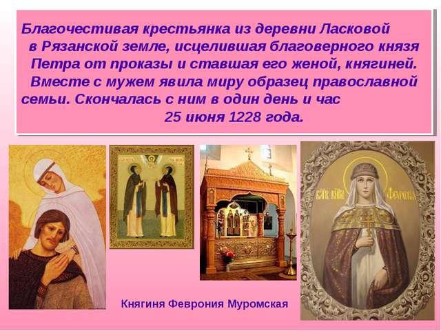 Благочестивая крестьянка из деревни Ласковой в Рязанской земле, исцелившая бл...