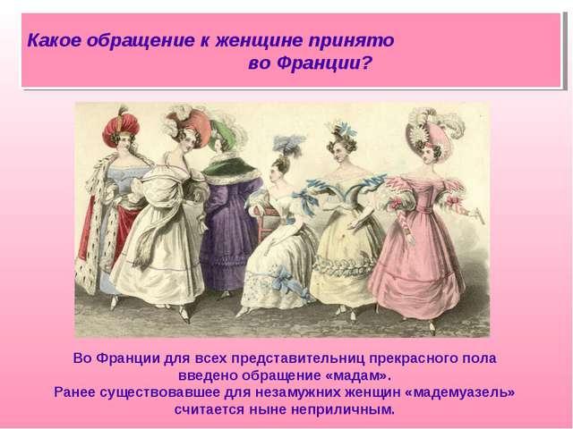 Во Франции для всех представительниц прекрасного пола введено обращение «мада...