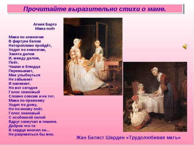 Прочитайте выразительно стихи о маме. Жан Батист Шарден «Трудолюбивая мать» А...