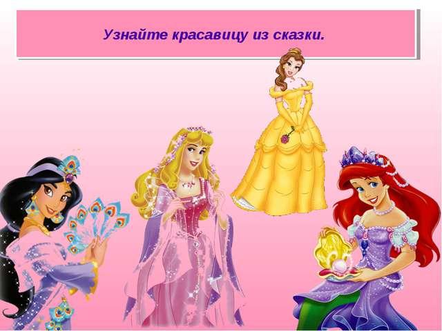 Узнайте красавицу из сказки.