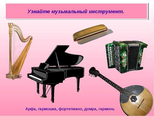 Узнайте музыкальный инструмент. Арфа, гармошка, фортепиано, домра, гармонь