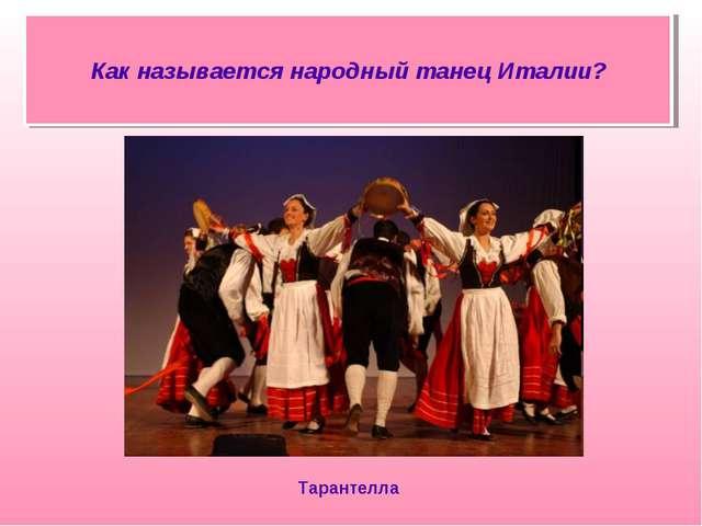 Тарантелла Как называется народный танец Италии?