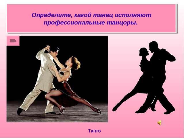 Определите, какой танец исполняют профессиональные танцоры. Танго