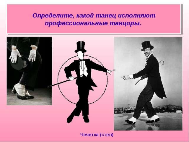 Определите, какой танец исполняют профессиональные танцоры. Чечетка (степ)