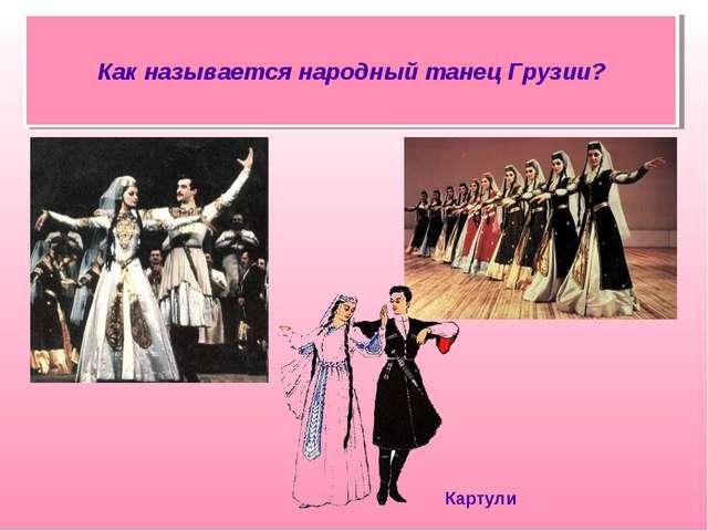 Как называется народный танец Грузии? Картули