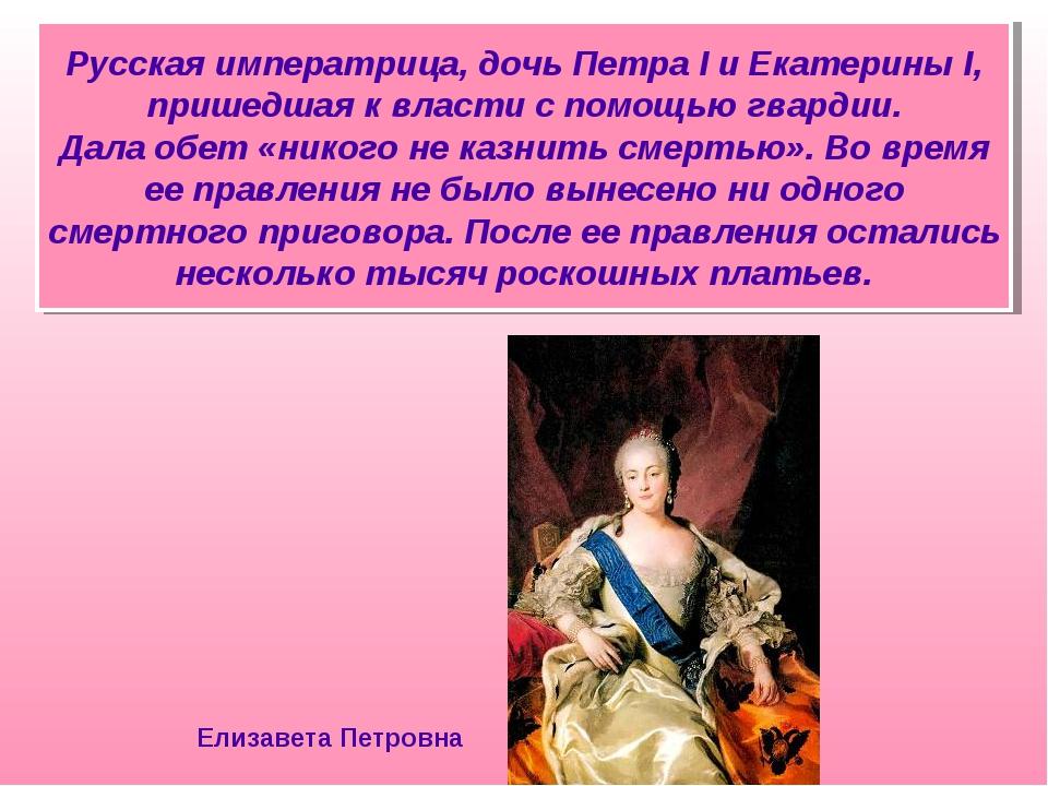 Русская императрица, дочь Петра I и Екатерины I, пришедшая к власти с помощь...